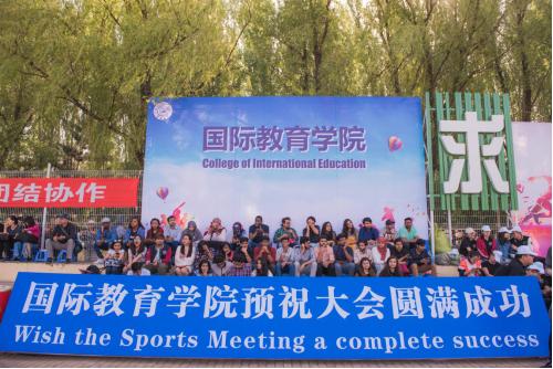 Home-国际教育学院